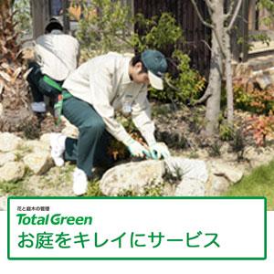 お庭をキレイにサービス